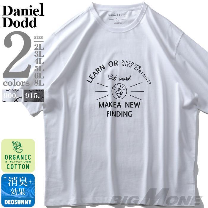大きいサイズ メンズ DANIEL DODD オーガニック プリント 半袖 Tシャツ MAKEA NEW FINDING 春夏新作 azt-200249 緊急セール