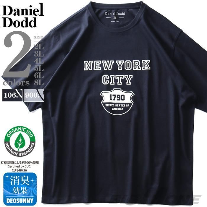 タダ割 大きいサイズ メンズ DANIEL DODD オーガニック プリント 半袖 Tシャツ NEW YORK CITY azt-200251
