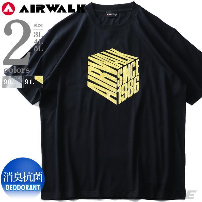 大きいサイズ メンズ AIRWALK エアウォーク ラメ プリント 半袖 Tシャツ 消臭抗菌 春夏新作 0260-1133