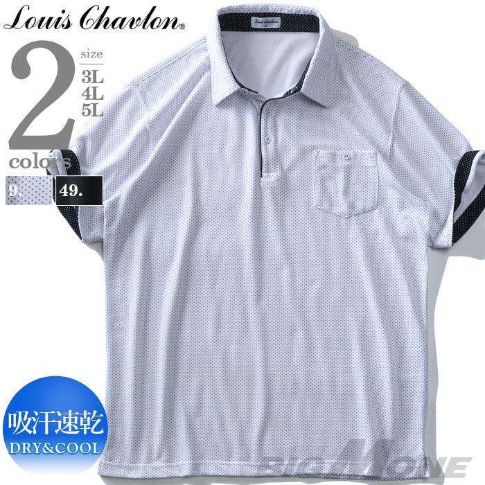 大きいサイズ メンズ LOUIS CHAVLON ルイシャブロン 半袖 デザイン ポロシャツ 吸汗速乾 0260-1143