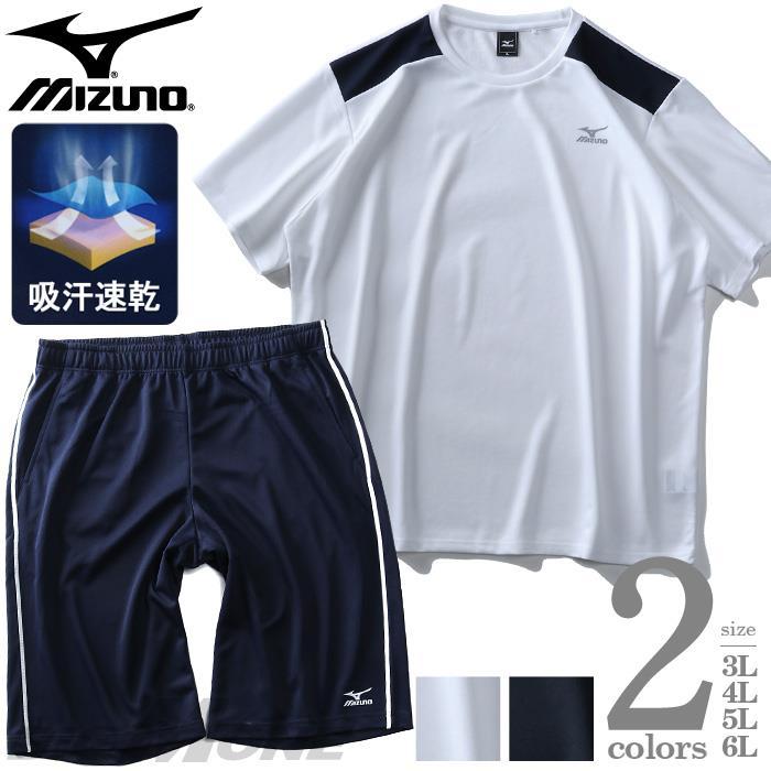大きいサイズ メンズ MIZUNO ミズノ 吸汗速乾 トレーニング 半袖 上下セット UVカット k2jg0b50