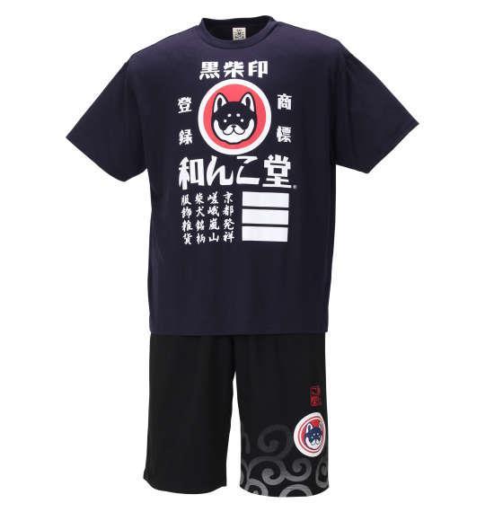 大きいサイズ メンズ 黒柴印和んこ堂 天竺 半袖 Tシャツ + ミニ 裏毛 ハーフパンツ ネイビー × ブラック 1258-0212-1 3L 4L 5L 6L 8L