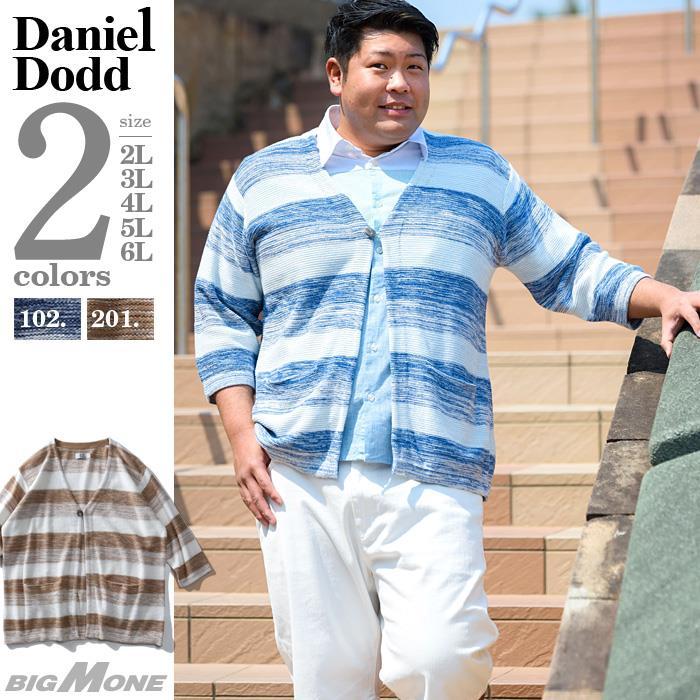 大きいサイズ メンズ DANIEL DODD 7分袖 ニット カーディガン azcj-2002117