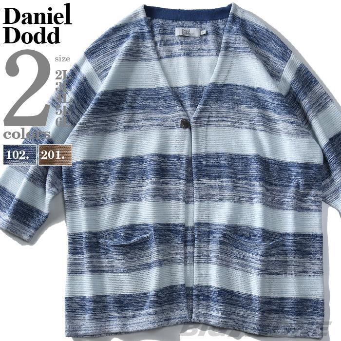 大きいサイズ メンズ DANIEL DODD 7分袖 ニット カーディガン 春夏新作 azcj-2002117