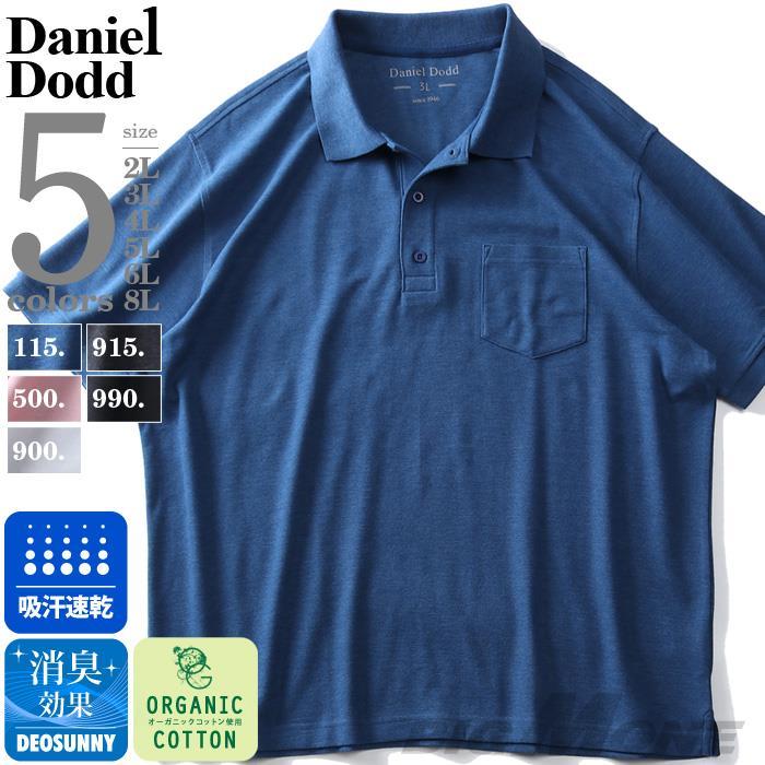 大きいサイズ メンズ DANIEL DODD オーガニック 吸汗速乾 鹿の子 半袖 ポロシャツ 春夏新作 azpr-009010