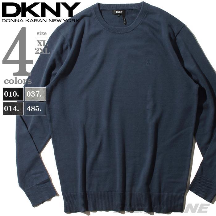 ブランドセール 大きいサイズ メンズ DKNY ダナキャラン クルーネック 長袖 セーター USA直輸入 43ms400