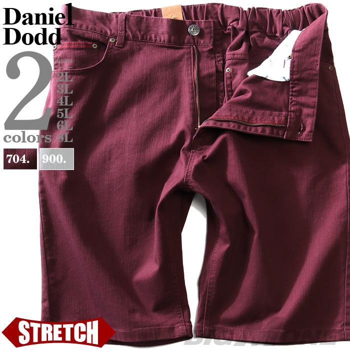 大きいサイズ メンズ DANIEL DODD ハーフシャーリング スラブ デニム ショートパンツ ストレッチ azsp-1482