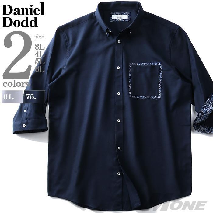 大きいサイズ メンズ DANIEL DODD 7分袖 ペイズリー 切替 オックスフォード ボタンダウン シャツ 651-200212
