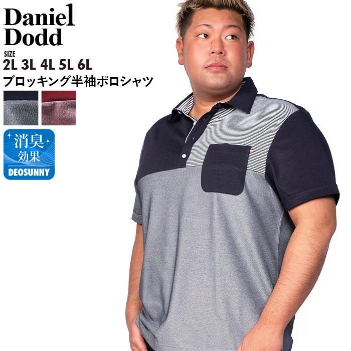 大きいサイズ メンズ DANIEL DODD ブロッキング 半袖 ポロシャツ azpr-200274