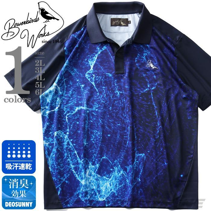 大きいサイズ メンズ Bowerbirds Works 吸汗速乾 転写 半袖 ゴルフ ポロシャツ azpr-200297