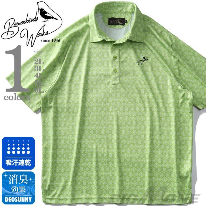 大きいサイズ メンズ Bowerbirds Works 吸汗速乾 転写 半袖 ゴルフ ポロシャツ azpr-200298