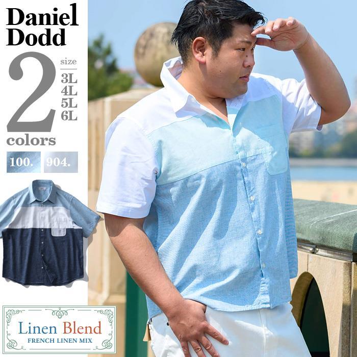大きいサイズ メンズ DANIEL DODD 半袖 麻混 ハケ目 切替 レギュラー シャツ フレンチリネン 285-200209
