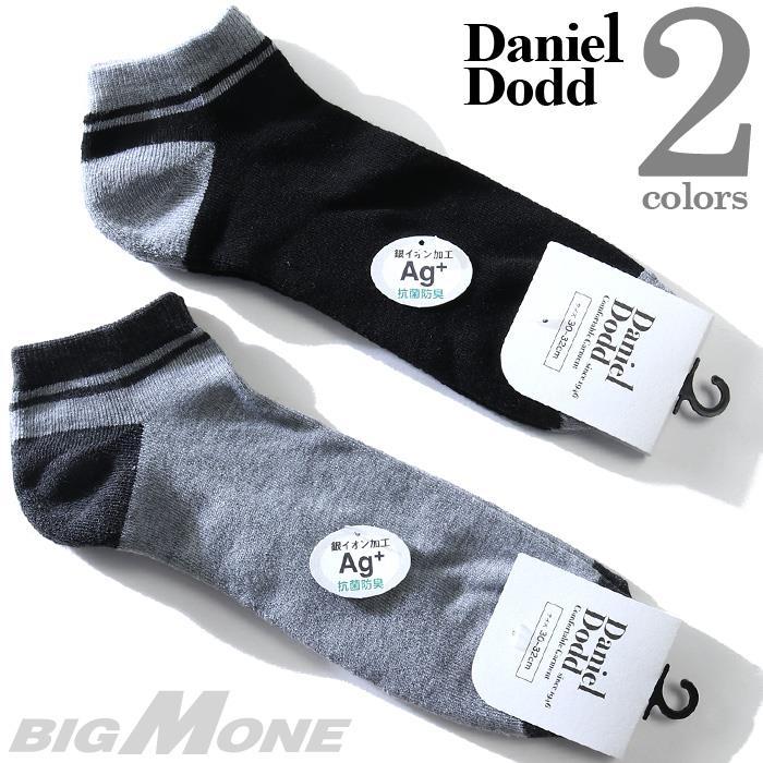大きいサイズ メンズ DANIEL DODD 抗菌防臭 スニーカー ソックス 靴下 春夏新作 azsk-209059