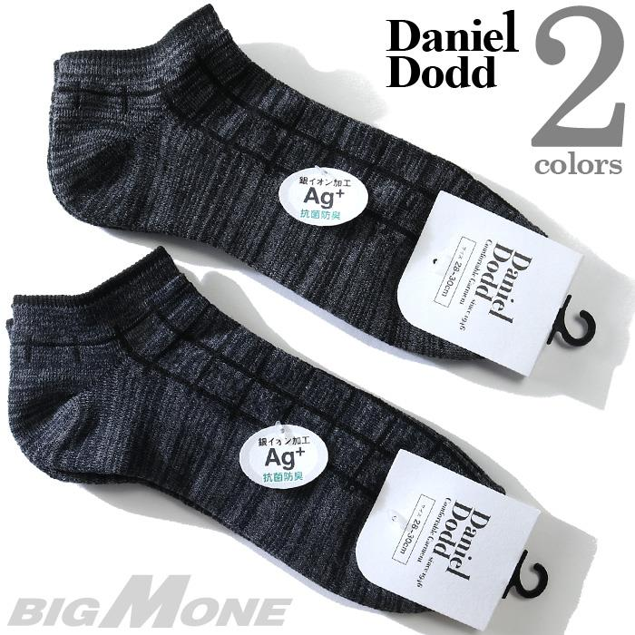 大きいサイズ メンズ DANIEL DODD 抗菌防臭 スニーカー ソックス 靴下 春夏新作 azsk-209060