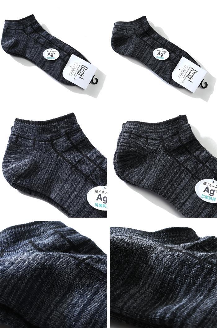 大きいサイズ メンズ DANIEL DODD 抗菌防臭 スニーカー ソックス 靴下 azsk-209060