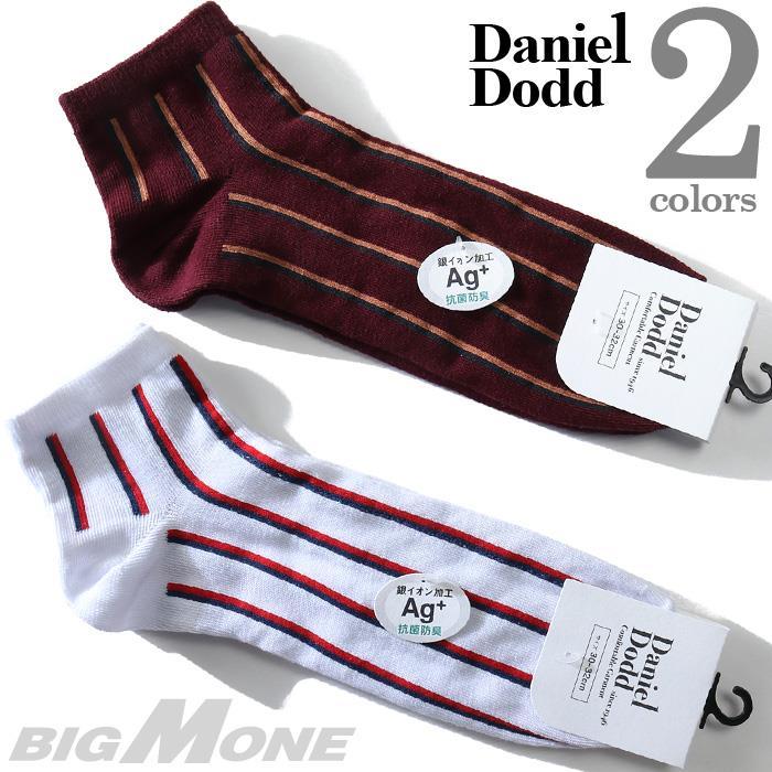 大きいサイズ メンズ DANIEL DODD 抗菌防臭 ストライプ柄 スニーカー ソックス 靴下 春夏新作 azsk-209065