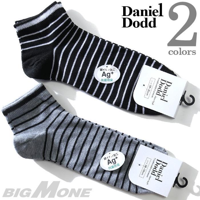 大きいサイズ メンズ DANIEL DODD 抗菌防臭 ボーダー柄 スニーカー ソックス 靴下 春夏新作 azsk-209066
