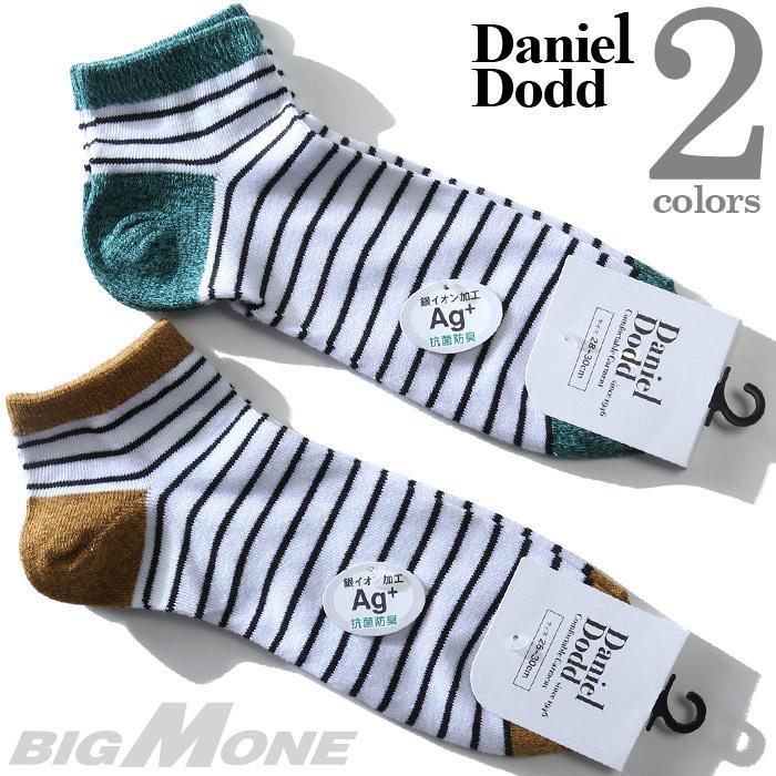 大きいサイズ メンズ DANIEL DODD 抗菌防臭 ボーダー柄 スニーカー ソックス 靴下 春夏新作 azsk-209068