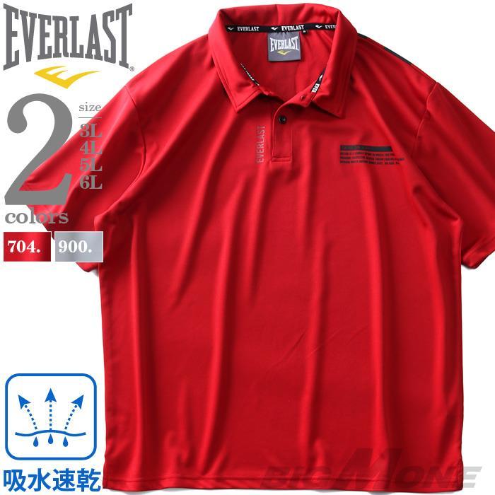 大きいサイズ メンズ EVERLAST 吸水速乾 バックプリント 半袖 ポロシャツ elc02108b