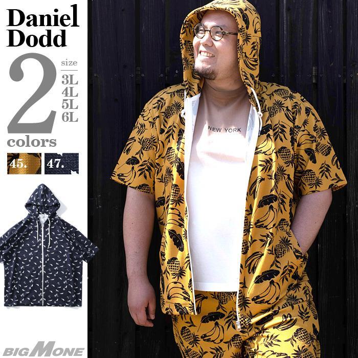 大きいサイズ メンズ DANIEL DODD セットアップ ドライ ワッフル 総柄 半袖 フルジップ パーカー 651-azcj01