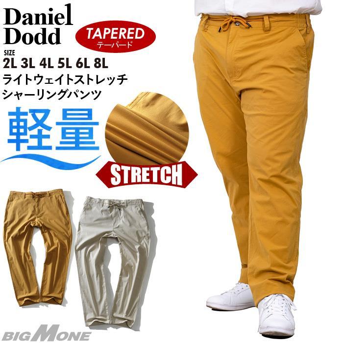 大きいサイズ メンズ DANIEL DODD ライトウェイト ストレッチ シャーリング パンツ テーパード 春夏新作 azp-1288