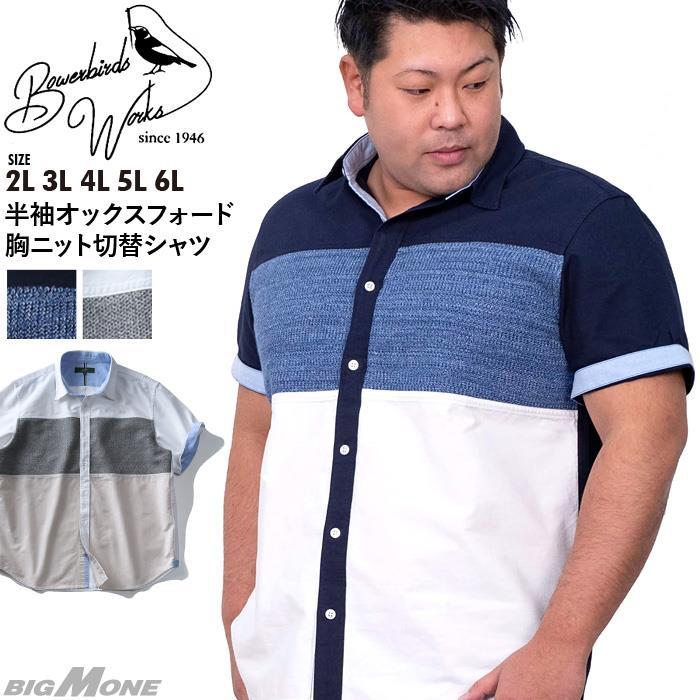 シャツ割 大きいサイズ メンズ Bowerbirds Works 半袖 オックスフォード 胸ニット 切替 シャツ azsh-200234