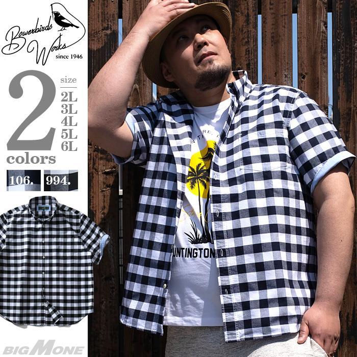 シャツ割 大きいサイズ メンズ Bowerbirds Works 半袖 オックスフォード ブロックチェック ボタンダウン シャツ azsh-200235