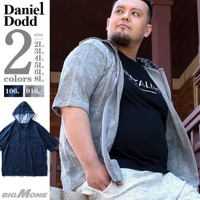 大きいサイズ メンズ DANIEL DODD ジャガード 半袖 フルジップ パーカー azcj-2002126