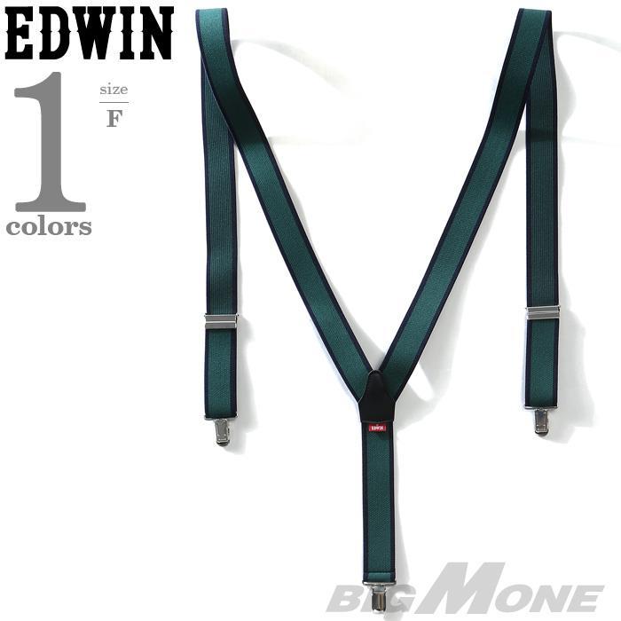大きいサイズ メンズ EDWIN エドウィン サスペンダー ed0544q