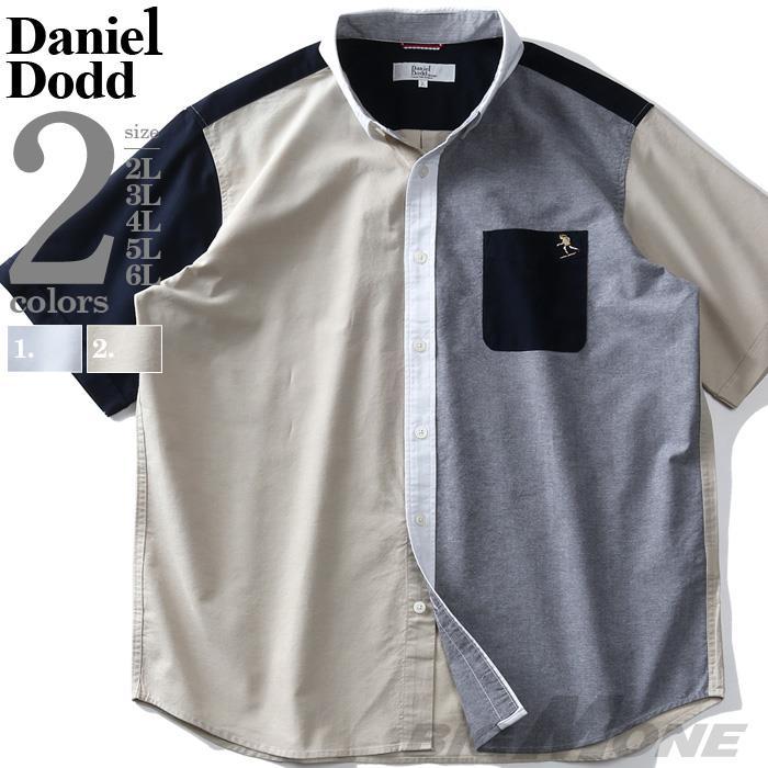 シャツ割 大きいサイズ メンズ DANIEL DODD 半袖 オックスフォード ワンポイント刺繍 ボタンダウン シャツ 916-200238