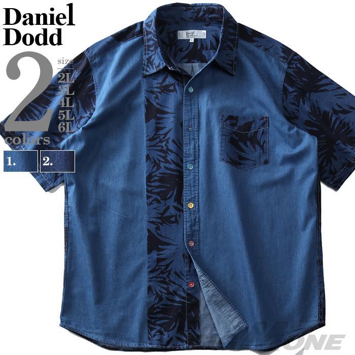 大きいサイズ メンズ DANIEL DODD 半袖 インディゴ ボタニカル 切替 カラー釦 シャツ 春夏新作 916-200242