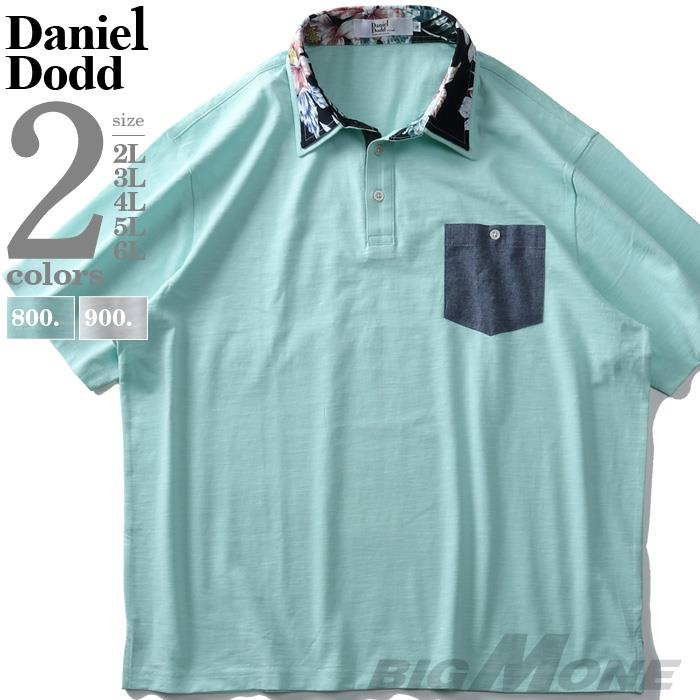大きいサイズ メンズ DANIEL DODD 2重襟 鹿の子 半袖 ポロシャツ azpr-2002120