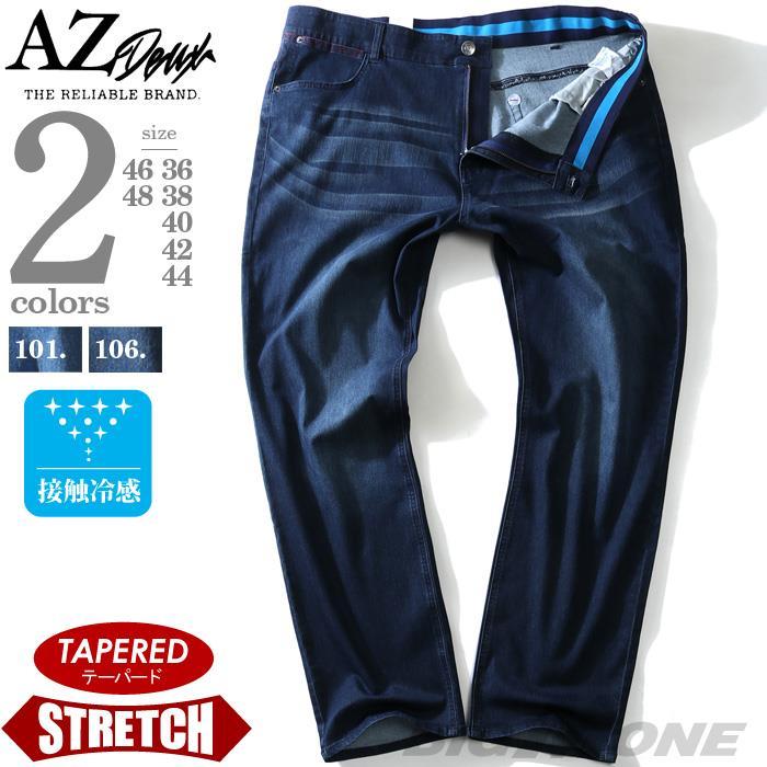 大きいサイズ メンズ AZ DEUX 接触冷感 ストレッチ デニム パンツ テーパード azd-1129