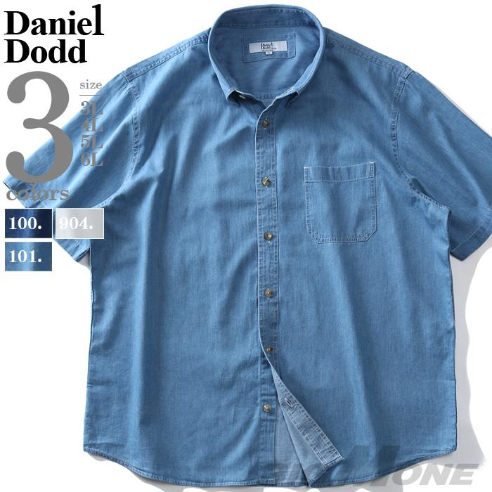 シャツ割 大きいサイズ メンズ DANIEL DODD 半袖 ライト デニム ボタンダウン シャツ 285-200211
