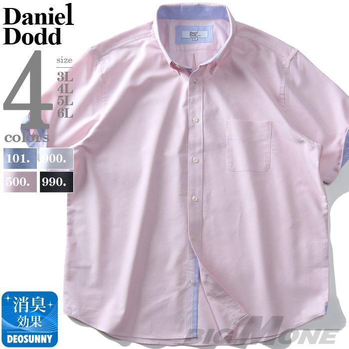 シャツ割 大きいサイズ メンズ DANIEL DODD 半袖 オックスフォード ボタンダウン シャツ 285-200243