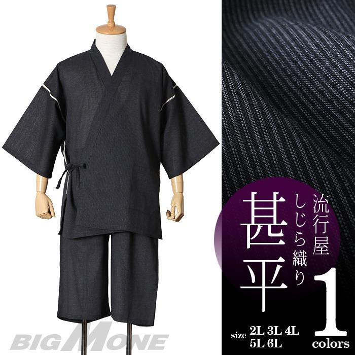 大きいサイズ メンズ 流行屋 しじら織り 甚平 春夏新作 azjin-2002127