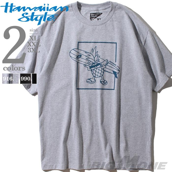 ブランドセール 大きいサイズ メンズ HAWAIIAN STYLE ハワイアンスタイル LOCAL MOTION ローカルモーション 半袖 プリント Tシャツ USA直輸入 mts17406
