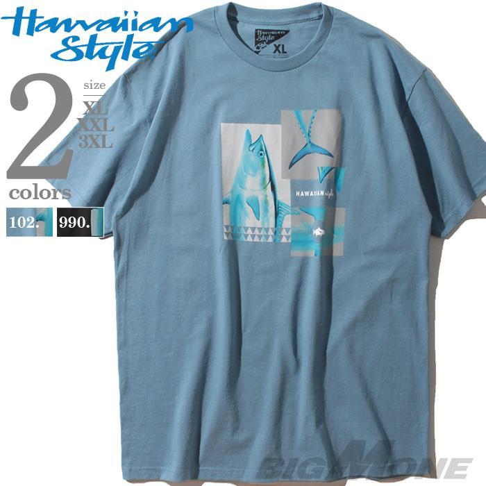 ブランドセール 大きいサイズ メンズ HAWAIIAN STYLE ハワイアンスタイル LOCAL MOTION ローカルモーション 半袖 プリント Tシャツ USA直輸入 mts17419