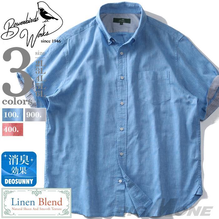 シャツ割 大きいサイズ メンズ Bowerbirds Works 半袖 綿麻 ボタンダウン シャツ azsh-200248