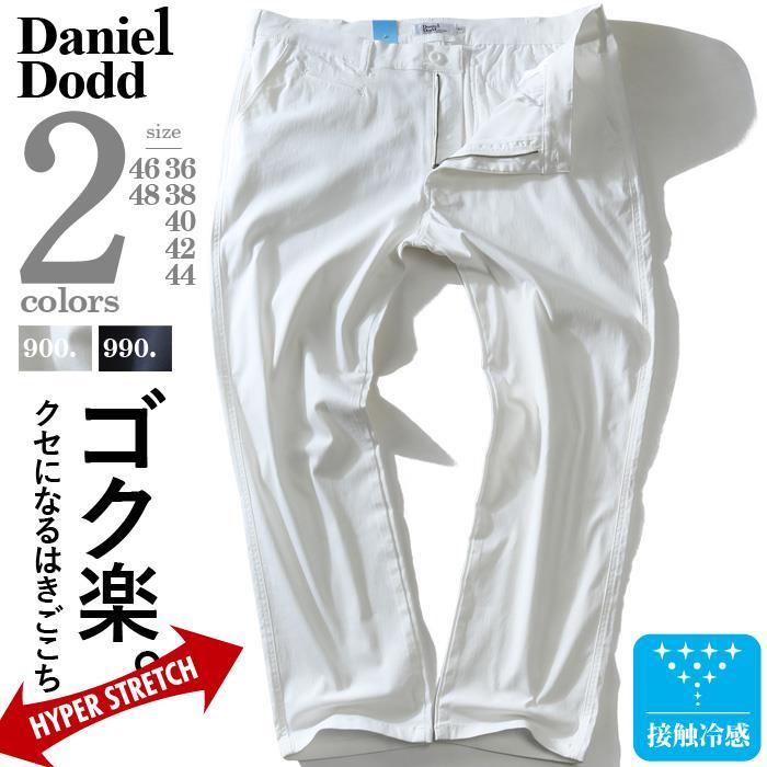 大きいサイズ メンズ DANIEL DODD 接触冷感 ストレッチ パンツ azp-1284