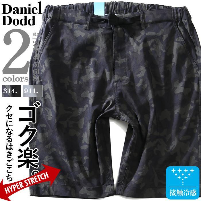 大きいサイズ メンズ DANIEL DODD 接触冷感 ハーフシャーリング ストレッチ ショートパンツ 春夏新作 azsp-1487