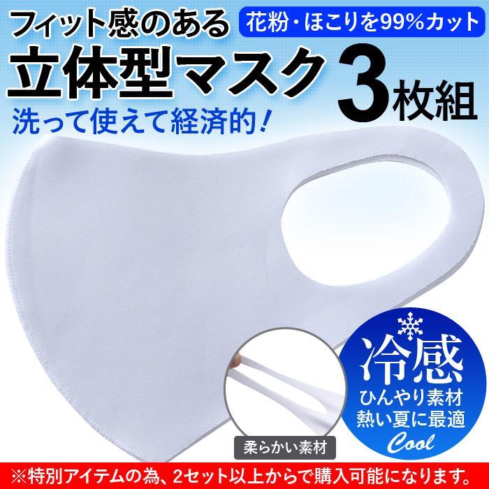 洗って使える 立体型 マスク 3枚組 接触冷感 ウォッシャブル 69003