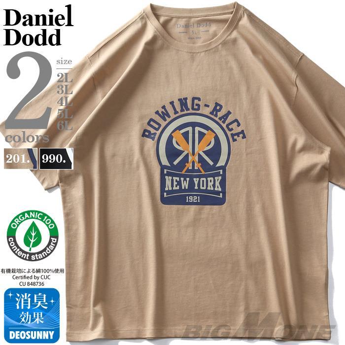 大きいサイズ メンズ DANIEL DODD オーガニック プリント 半袖 Tシャツ ROWING-RACE azt-200255