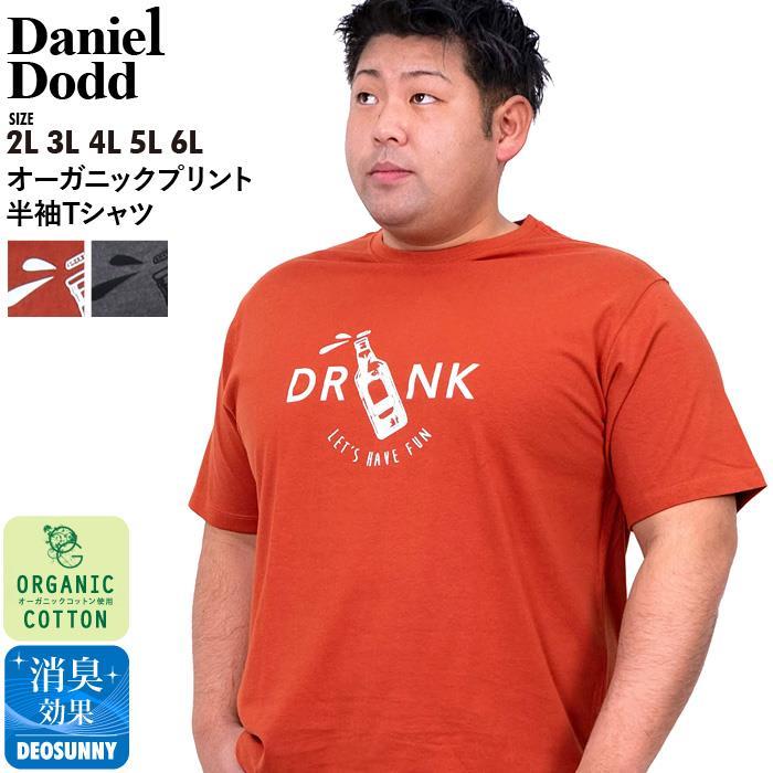 大きいサイズ メンズ DANIEL DODD オーガニック プリント 半袖 Tシャツ DRINK azt-200258
