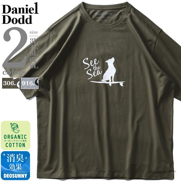 大きいサイズ メンズ DANIEL DODD オーガニック プリント 半袖 Tシャツ See The Sea azt-200261