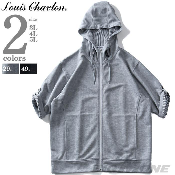 【ss0416】大きいサイズ メンズ LOUIS CHAVLON ルイシャブロン フルジップ 5分袖 パーカー 0260-1144