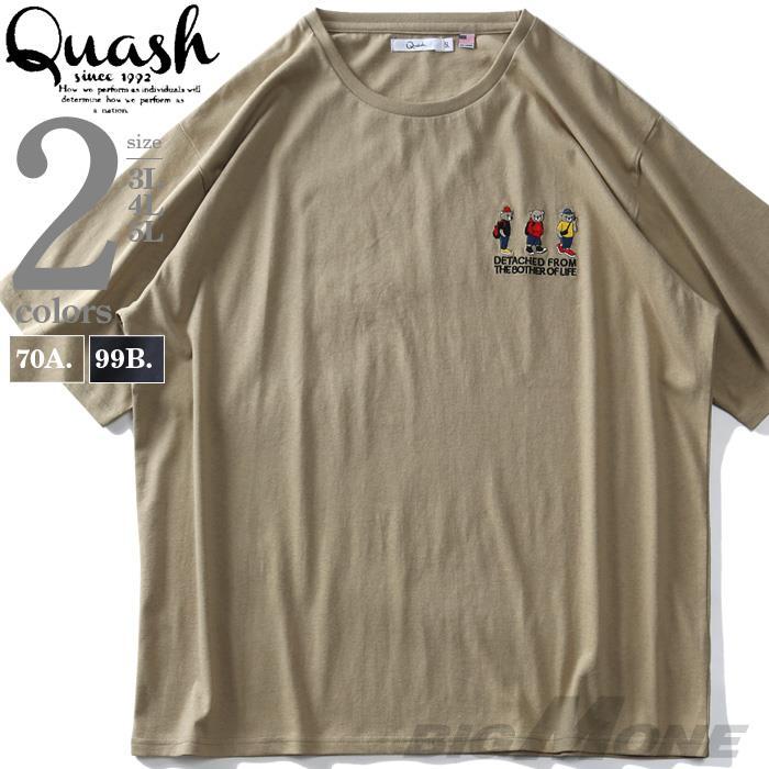 大きいサイズ メンズ QUASH アッシュ くま刺繍 半袖 Tシャツ 春夏新作 ap86921g
