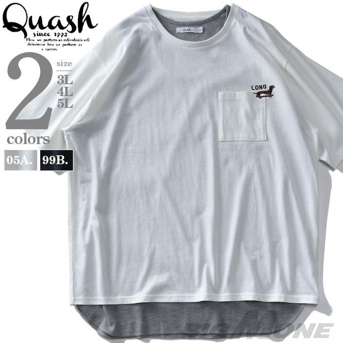 大きいサイズ メンズ QUASH アッシュ ワンポイント刺繍 アンサンブル 半袖 Tシャツ 春夏新作 ap87021s