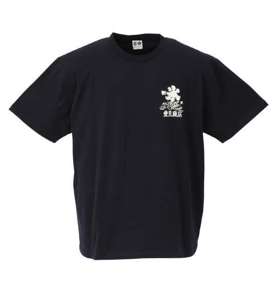 大きいサイズ メンズ 豊天 氷豊天オマージュ 半袖 Tシャツ ネイビー 1258-0534-1 3L 4L 5L 6L