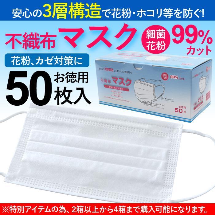 不織布 マスク 50枚入 3層構造 レギュラーサイズ 748-10001